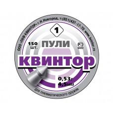 Пули Квинтор (острая головка) 4,5 мм, 0,53 грамм, 150 штук